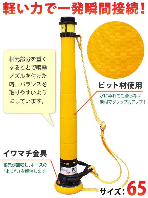 操法管鎗 スーパーカンソー サイズ:65 イワマチ金具ピット巻き【送料無料】【画像2】