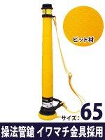 ニーパッド・エルボーパッド 操法管鎗 スーパーカンソー サイズ:65 イワマチ金具ピット巻き【送料無料】