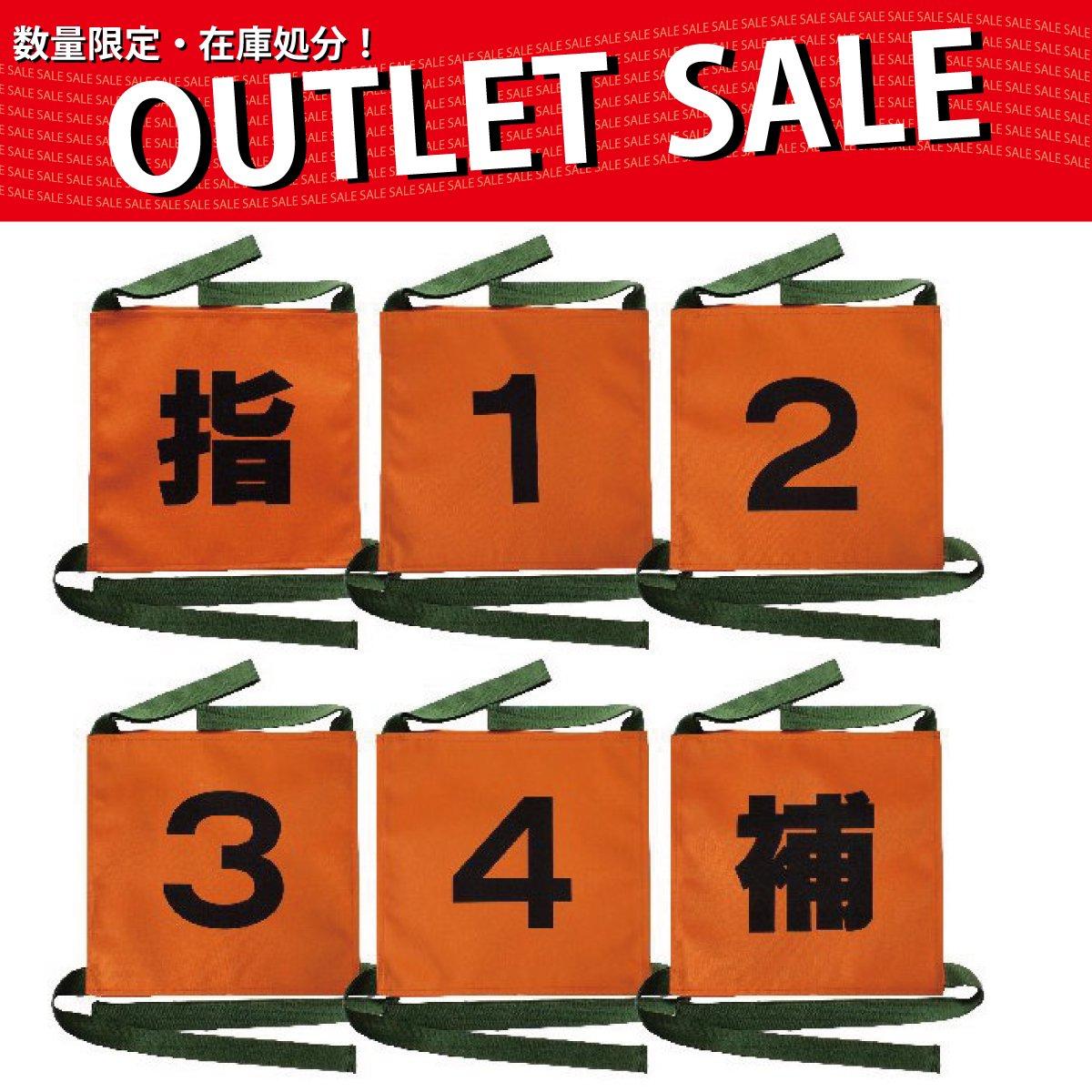 操法用ゼッケン ポンプ車6枚セット オレンジ【指・1・2・3・4・補】