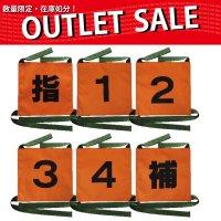 消防散水用ホース 操法用ゼッケン ポンプ車6枚セット オレンジ【指・1・2・3・4・補】