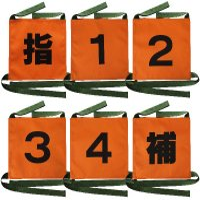 2つ穴ベルト 操法用ゼッケン ポンプ車6枚セット オレンジ【指・1・2・3・4・補】