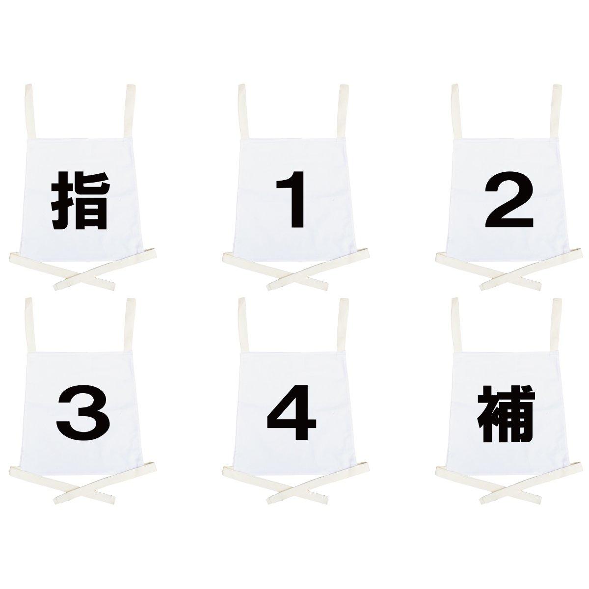 操法用ゼッケン 6枚セット【指・1・2・3・4・補】ホワイト (ポンプ車/小型ポンプ)