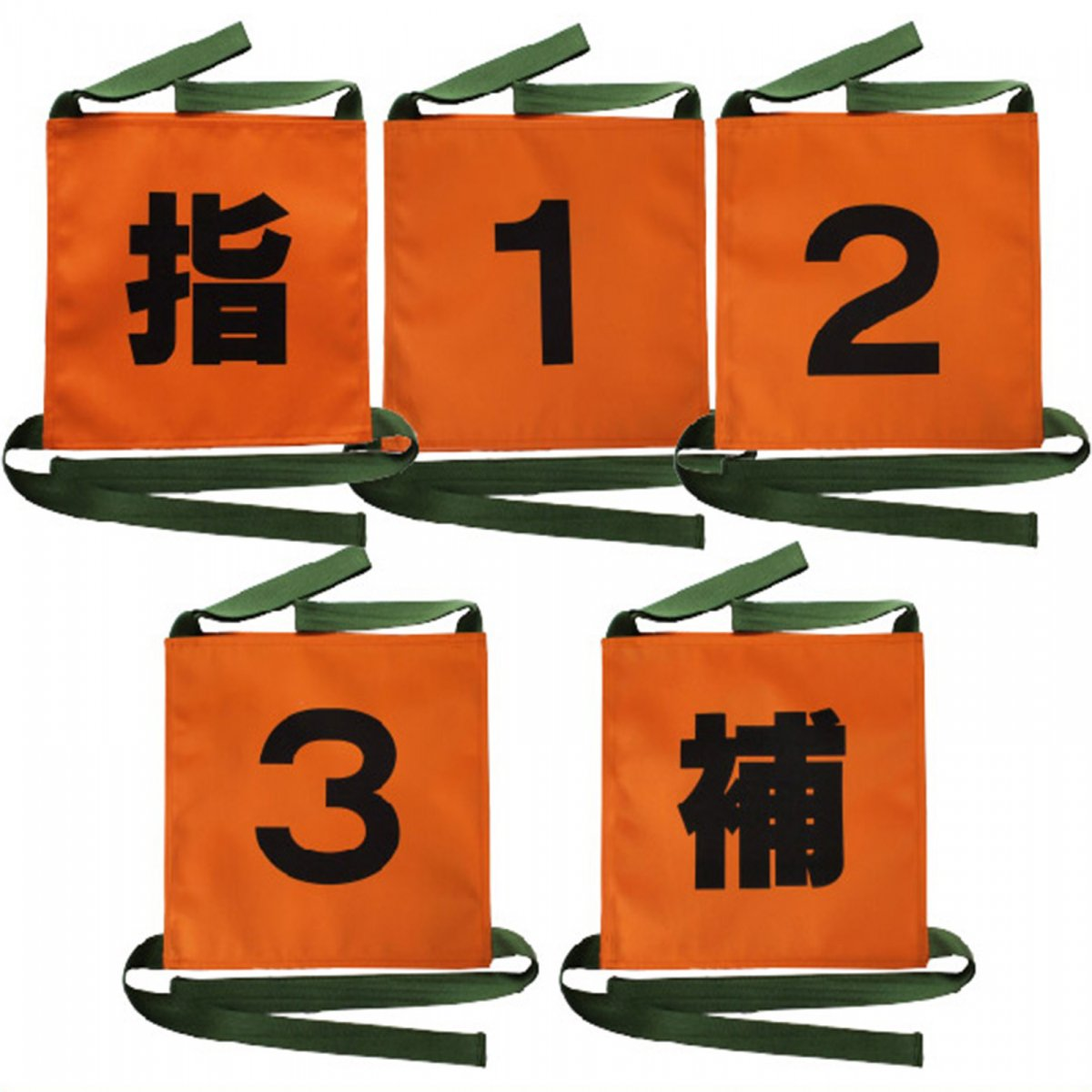 操法用ゼッケン 小型ポンプ車5枚セット オレンジ【指・1・2・3・補】