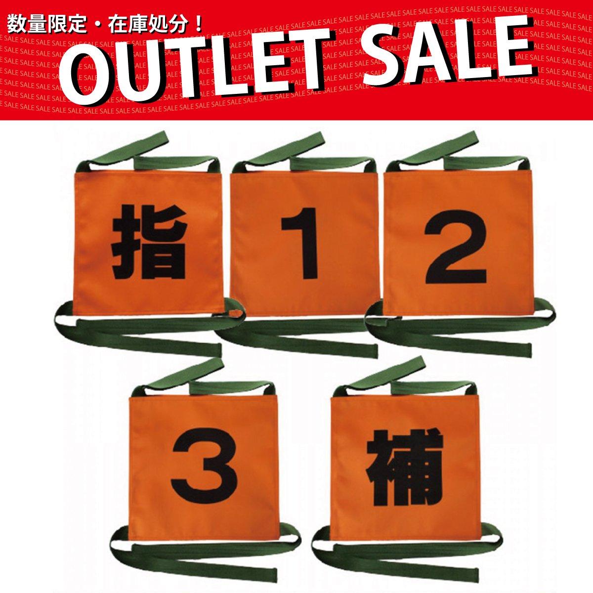 操法用ゼッケン 5枚セット【指・1・2・3・補】オレンジ (ポンプ車/小型ポンプ)