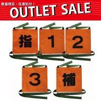 消防散水用ホース 操法用ゼッケン 小型ポンプ車5枚セット オレンジ【指・1・2・3・補】