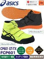 アシックス ウィンジョブ CP601 G-TX 防水透湿