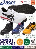 安全靴 アシックス ウィンジョブ CP201