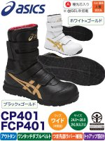 安全靴 アシックス ウィンジョブ CP401