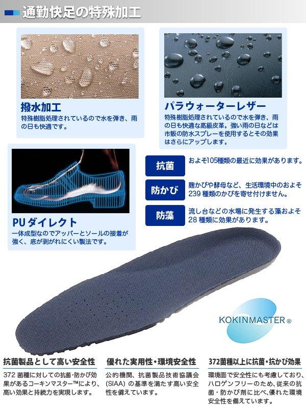 ASAHI アサヒ 通勤快足 ビジネスシューズ  ゴアテックス TK33-08【画像4】