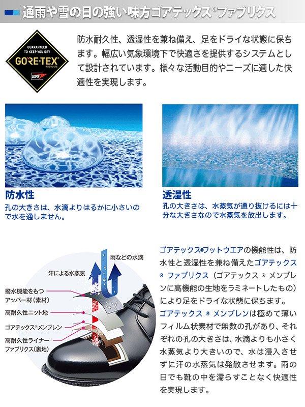 ASAHI アサヒ 通勤快足 ビジネスシューズ  ゴアテックス TK33-08【画像5】
