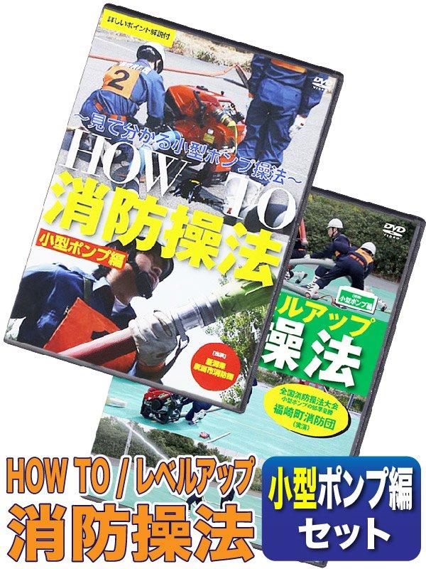 【DVD】レベルアップ消防操法 小型ポンプ編+HOW TO 消防操法 小型ポンプ編 セット