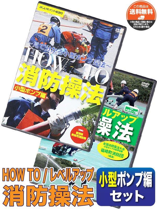 【DVD】消防操法 小型ポンプ編セット (HOW TO+レベルアップ)【画像2】
