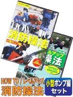 熱中症対策 【DVD】レベルアップ消防操法 小型ポンプ編+HOW TO 消防操法 小型ポンプ編 セット