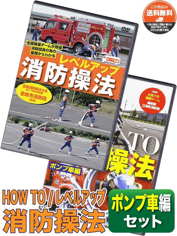 【DVD】消防操法 ポンプ車編セット (HOW TO+レベルアップ)【画像2】