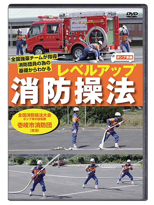【DVD】レベルアップ消防操法 ポンプ車編+HOW TO 消防操法 ポンプ車編 セット【画像3】