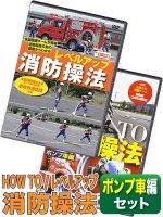 消防操法DVD 【DVD】消防操法 ポンプ車編セット (HOW TO+レベルアップ)