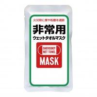 非常用ウェットタオルマスク