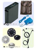 空調服・冷却ベスト 空調服用 基本セット【バッテリーセット、ファン、ケーブル】
