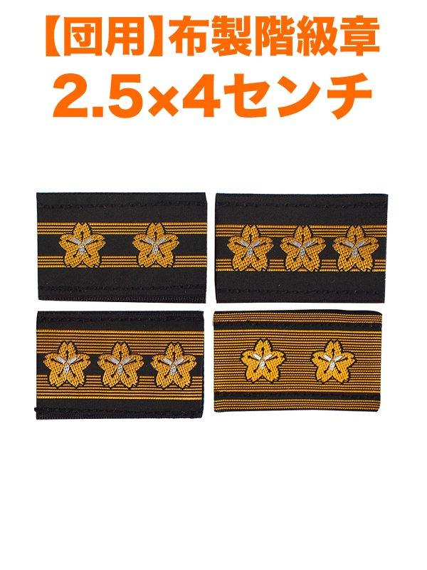 消防団員布製階級章2.5×4センチ【画像2】
