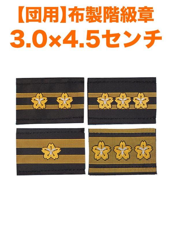 消防団員布製階級章2.5×4センチ【画像3】