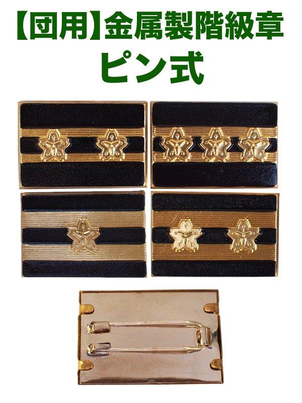 消防団員金属製階級章ピン式【画像2】