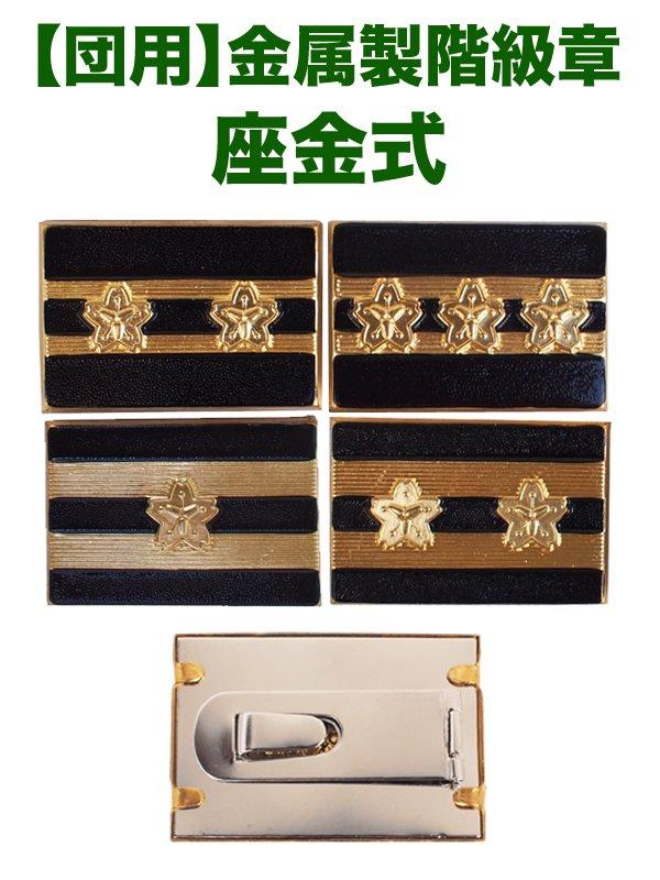 消防団員金属製階級章座金式【画像2】