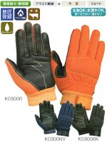 トンボレスキュー手袋 KC800NV/KC800R/KC800BK