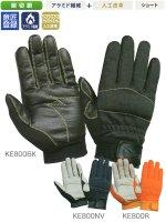 トンボレスキュー手袋 KE800NV/KE800R/KE800BK