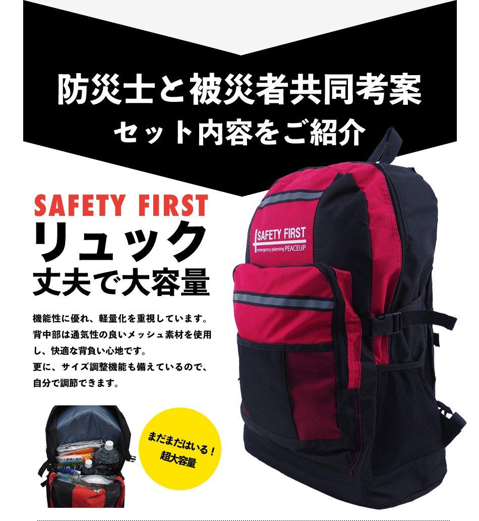【3日間安心】SAFETY FIRST 最新版 防災セット 一人用 命を守る 46点【画像5】
