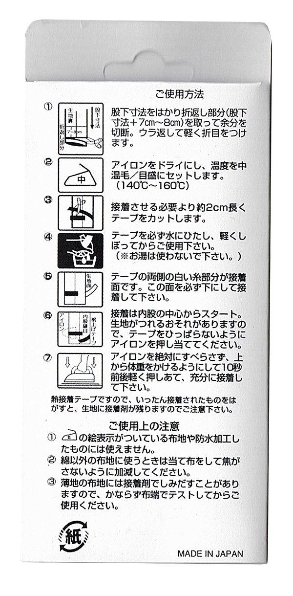 裾上げテープ【画像4】