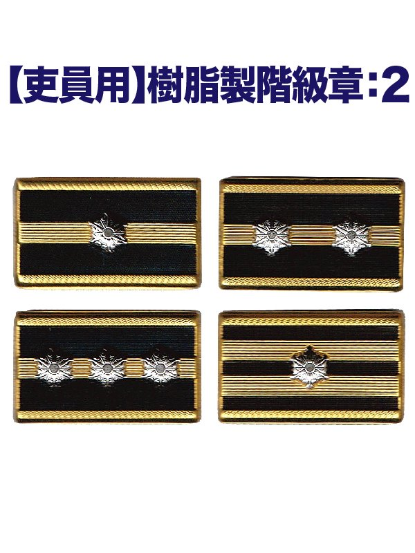 消防吏員用樹脂階級章:2【画像2】