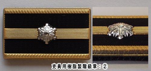 消防吏員用樹脂階級章:2【画像4】