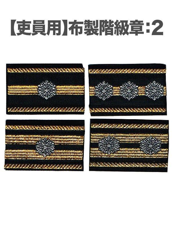 消防吏員用布製階級章:2【画像2】