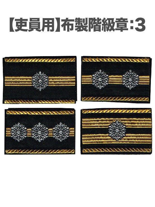 消防吏員用布製階級章:3【画像2】