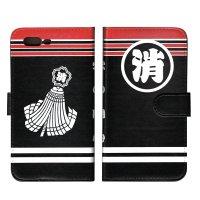 刺繍・裾上げ 手帳型スマホケース iPhone 専用ケース 7/7Plus/8/8Plus/X【法被柄】