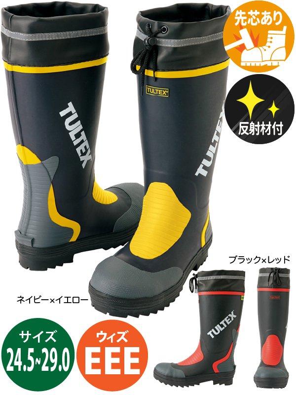 安全ゴム長靴 - 消防グッズ通販の【消防ユニフォーム】