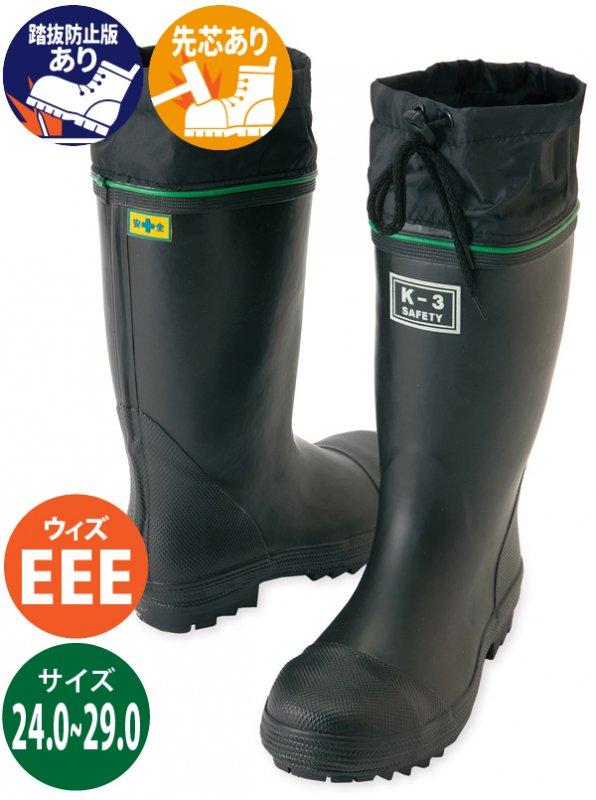 安全ゴム長靴(踏み抜き抵抗板入り)(K−3)