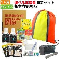 持ち出し袋 A4サイズ 災害備蓄用 防災セット 基本内容BOX2