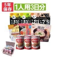 長期 保存食・保存水・非常食 3日分(9食) 非常食セット A4サイズBOX入り アルファ米/パンの缶詰
