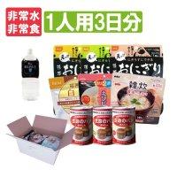 長期 保存食・保存水・非常食 3日分(9食) 非常食セット【10年保存水付】アルファ米/パンの缶詰