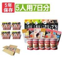 長期 保存食・保存水・非常食 5人用/7日分(105食) 非常食セット アルファ米/パンの缶詰