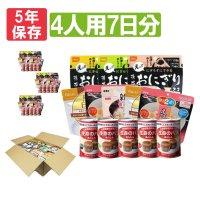 長期 保存食・保存水・非常食 4人用/7日分(84食) 非常食セット アルファ米/パンの缶詰