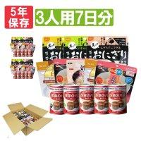 長期 保存食・保存水・非常食 3人用/7日分(63食) 非常食セット アルファ米/パンの缶詰
