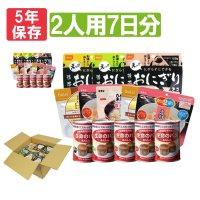 長期 保存食・保存水・非常食 2人用/7日分(42食) 非常食セット アルファ米/パンの缶詰