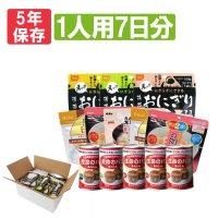 長期 保存食・保存水・非常食 1人用/7日分(21食) 非常食セット アルファ米/パンの缶詰