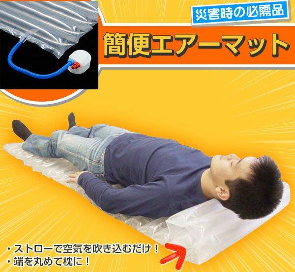 【空気入れ付】コンパクトエアーベッド 日本製 簡便エアーマット