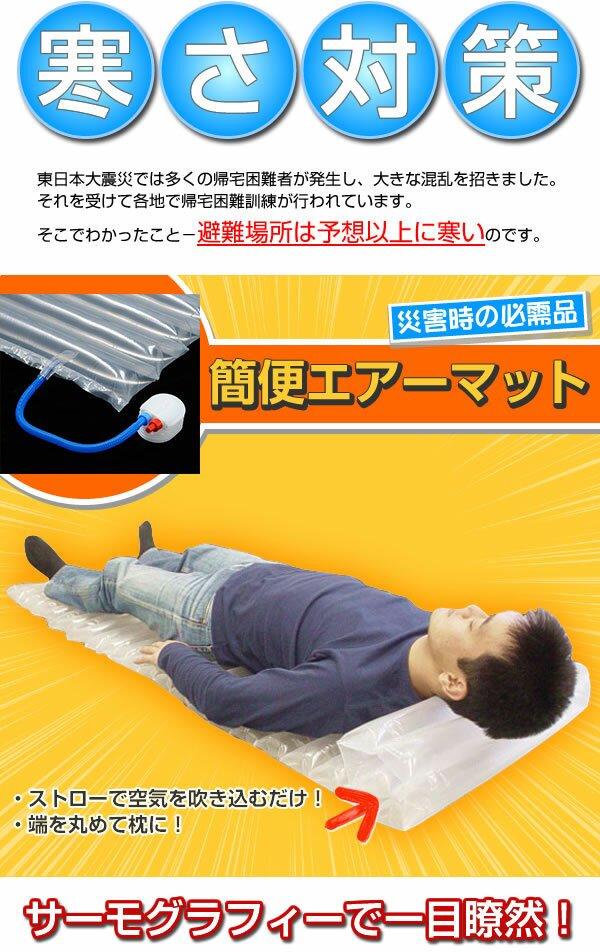 【空気入れ付】コンパクトエアーベッド 日本製 簡便エアーマット【画像2】