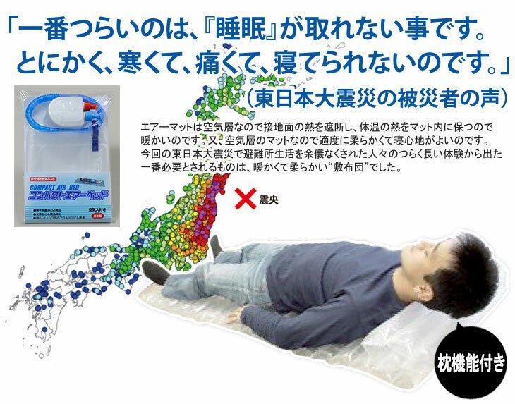 【空気入れ付】コンパクトエアーベッド 日本製 簡便エアーマット【画像5】