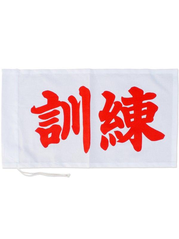 訓練旗-横 白生地赤文字
