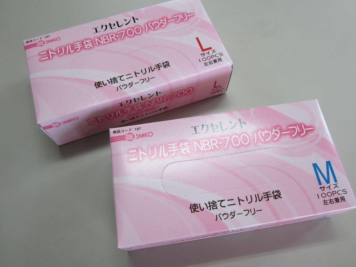 トンボレックス NBR-700 ニトリル手袋